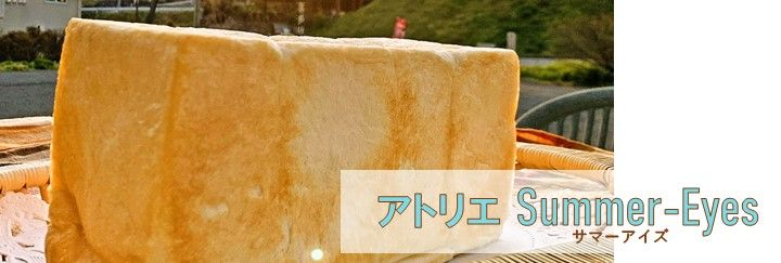 パン工房/長野県茅野市/手作りパン/アトリエSummer eyes